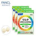 マルチビタミン&ミネラル 約90日分 【ファンケル 公式】 [ FANCL サプリ ビタミン サプリメント 健康サプリメント 健…