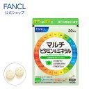 マルチビタミン&ミネラル 約30日分 【ファンケル 公式】[FANCL サプリ サプリメント 健康食品 健康 ビタミンd ビタミ…