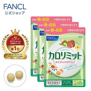 ファンケル公式カロリミット<機能性表示食品>約90回分(徳用3袋セット)