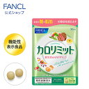 【ファンケル 公式】カロリミット<機能性表示食品> 30回分 [FANCL サプリ ダイエット サポート サプリメント 健康食…