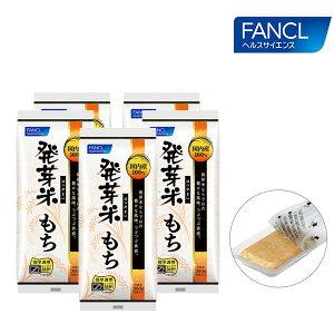 発芽米もち 5袋(徳用セット) 【ファンケル 公式】