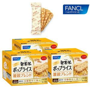 発芽米 ポップライス 雑穀ブレンド 3箱(徳用セット) 【ファンケル 公式】