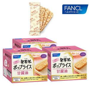 発芽米 ポップライス 甘醤油 3箱(徳用セット) 【ファンケル 公式】