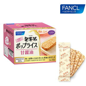 発芽米 ポップライス 甘醤油 1箱 【ファンケル 公式】