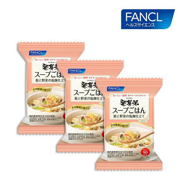 ファンケル 公式 発芽米スープごはん 鮭と彩り野菜の塩麹仕立て 1箱