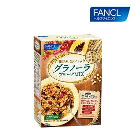 発芽米 金のいぶき グラノーラ フルーツMIX 1箱 【ファンケル 公式】