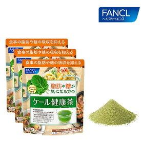 脂肪や糖が気になる方のケール健康茶 <機能性表示食品> 約30回分(徳用3個セット) 【ファンケル 公式】[ FANCL ダイエットサポート茶 ケール ダイエットサポート 健康茶 茶 粉末 お茶 粉末茶 健康飲料 健康 ダイエットサポートドリンク ダイエットサポート茶 ]