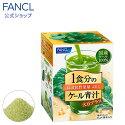1食分のケール青汁 大豆プラス 30本入り 【ファンケル 公式】