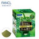 1日分のケール青汁 30本入り 【ファンケル 公式】[FANCL 青汁 国産 ケール 健康ドリンク 健康食品 健康 飲み物 飲料 …