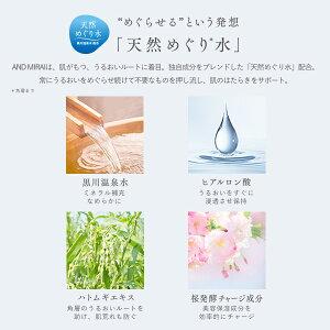 ANDMIRAIアンドミライザローション[&MIRAI化粧品化粧水保湿化粧水保湿セラミドスキンケア基礎化粧品フェイスケアブルーライト]