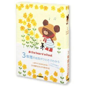学研 日記 育児日記 3年育児ダイアリ−/くまのがっこうジャッキー 育児ダイアリー