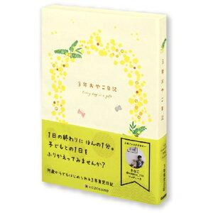 学研 日記 育児日記 3年育児ダイアリ−/ミモザ 育児ダイアリー
