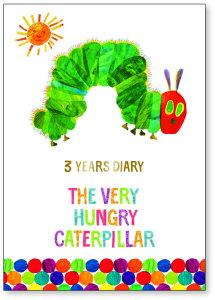 学研 日記 育児日記 3年育児ダイアリ−/はらぺこあおむし 育児ダイアリー