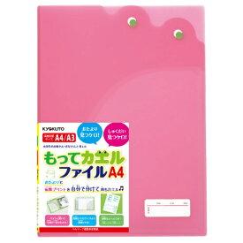 キョクトウ れんらく袋 A4サイズ もってカエルファイル  ピンク
