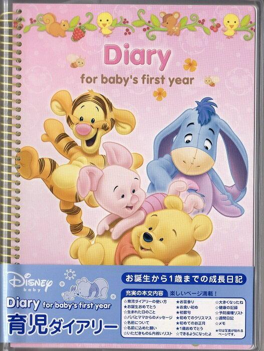 育児日記 A5 ★ DC ベビ−プ− ★育児ダイアリー