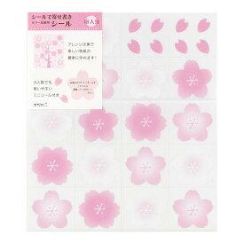 ミドリ シール 色紙用シール 桜柄