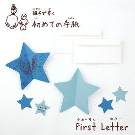 ミドリ 便箋 レターセット 436 親子で書く初めての手紙 ファースト星
