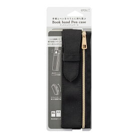 ミドリ 筆箱 ブックバンドペンケ−ス B6〜A5用 黒