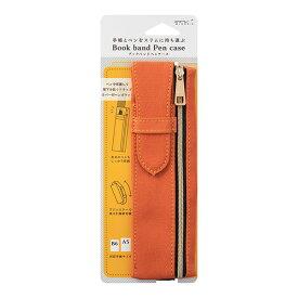 ミドリ 筆箱 ブックバンドペンケ−ス B6〜A5用 オレンジ