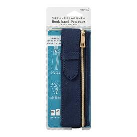 ミドリ 筆箱 ブックバンドペンケ−ス B6〜A5用 紺