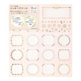 ミドリ シール カラー色紙用メッセ−ジシール箔 花柄ピンク