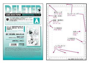 デリーター 原稿用紙 漫画原稿用紙 A4メモリ付Aタイプ 135kg B5・同人誌4コマ用