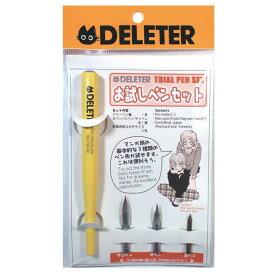 デリ−タ ペン先 ペン軸 お試しペンセット