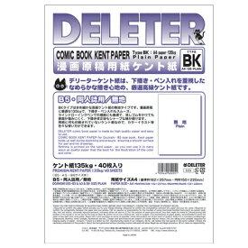 デリーター 原稿用紙 漫画原稿用紙 ケント紙 A4 BKタイプ 135kg無地 B5・同人誌用 (ケント紙)