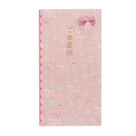 マルアイ 金封  ミッフィ− ピンク ご出産お祝い袋 のし袋