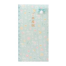 マルアイ 金封 ミッフィ− ブル− ご出産お祝い袋 のし袋