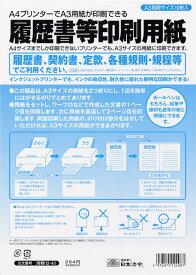 日本法令 履歴書 履歴書等印刷用紙 A4サイズ