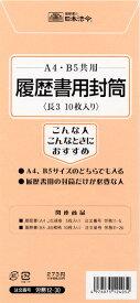 日本法令 封筒 履歴書用封筒