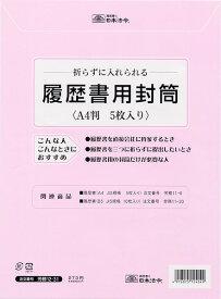 日本法令 履歴書 履歴書用封筒 A4サイズ