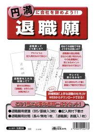 日本法令 退職願 B5サイズ