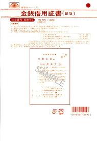 日本法令 契約書 金銭借用証書 B5サイズ