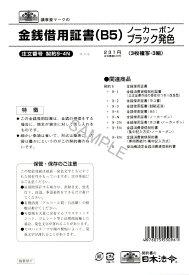 日本法令 契約書 金銭借用証書 複写ノ−バックカーボンブラック/3枚複写 B5サイズ