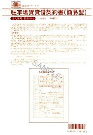 日本法令 契約書 駐車場賃貸借契約書 簡易型 B5サイズ/10枚