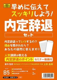 日本法令 内定辞退セット A4サイズ