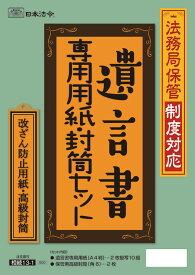 日本法令 遺言書専用紙・封筒セット
