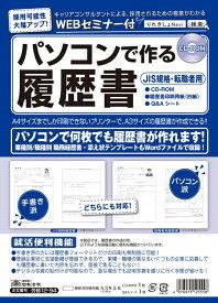 日本法令 履歴書 パソコンで作る 履歴書 A3二つ折りサイズ
