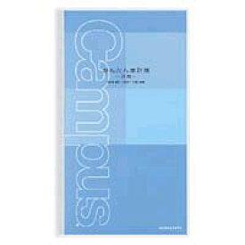 コクヨ 家計簿 B5サイズ キャンパス家計簿 スリムB5・カバー付 見開き1ヶ月