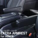 【左右セット】EXTRA ARMREST for HIACE|エクストラ アームレスト for ハイエース|アームレスト ハイエース トヨタ …