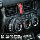 EXTRA A/C PANEL COVER for JIMNY JB64/JB74|エクストラ A/Cパネルカバー for ジムニー JB64/JB74|エアコン エアコンパネル カバー カーボン柄 カーボン調