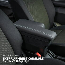 EXTRA ARMREST CONSLOLE for JIMNY JB64/JB74|エクストラ アームレスト コンソール for ジムニー JB64/JB74|アームレスト コンソール ジムニー
