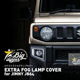 エクストラ フォグランプカバー for ジムニー JB64|EXTRA FOG LAMP COVER for JIMNY JB64|ジムニー 新型 JB64 メッキパーツ