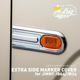 ★エクストラ サイドマーカーカバー for ジムニー JB64/JB74 EXTRA SIDE MARKER COVER for JIMNY JB64/JB74 ジムニー 新型 JB64 JB74 メッキパーツ ウインカー