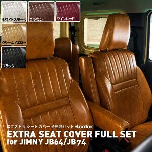 エクストラ シートカバー for ジムニー JB64/JB74 EXTRA SEAT COVER for JIMNY JB64/JB74 全座席セット ジムニー シートカバー 全4color