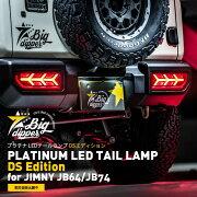 プラチナLEDテールランプDSエディションforジムニーJB64/JB74|シーケンシャルウインカー新型ジムニーLEDテールランプ