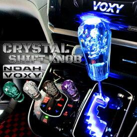 VOXY ノア用 クリスタルシフトノブ 32面ダイヤカット 泡入り 100mm 5COLORS アダプター付き