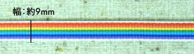 レインボーリボン9mm(約0.5mm厚)《1反購入50%オフ》虹色をイメージした7色の配色が美しいリボンです。ニットタイプもございます。